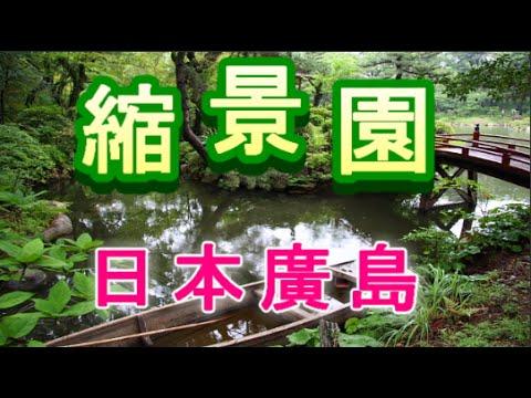 日本 名勝古跡