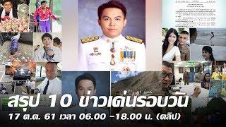 สรุป 10 ข่าวเด่นรอบวัน 17 ต.ค. 61 เวลา 06.00 -18.00 น. | Thairath Online