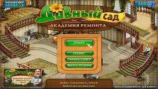 Игра: Дивный сад. Академия ремонта