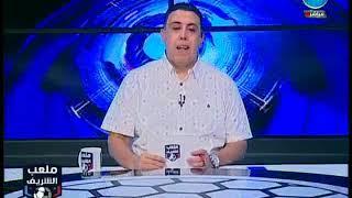 أحمد الشريف يفتح النار على جمهور الأهلي وقياداته: فين القيم والمبادئ اللي بتقولوا عليها
