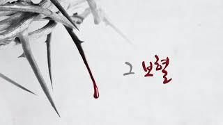 그 보혈 - This Blood