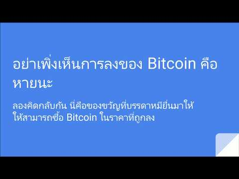 What the coin | EP.12 | Bitcoin is Dead 2018? บิทคอยน์ตายแล้วจริงหรือ ?