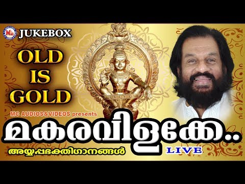 മകരവിളക്കേ | Makara Vilakke Makara Vilakke | Hindu Devotional Songs Malayalam | Old Ayyappa Songs