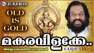 മകരവിളക്കേ   Makara Vilakke Makara Vilakke   Hindu Devotional Songs Malayalam   Old Ayyappa Songs