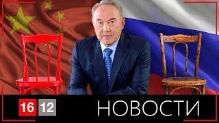 НАЗАРБАЕВ ХОЧЕТ СЕСТЬ   Новости 1612