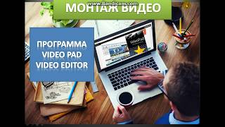 Монтаж видео VIDEO PAD Video Editor