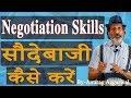Negotiation Skills ( सौदेबा�
