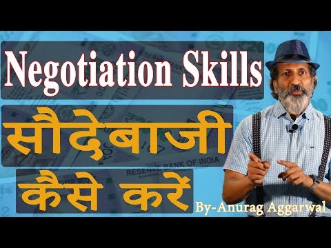 Negotiation Skills ( सौदेबाज़ी कैसे करें) | Business Tips for Businessmen