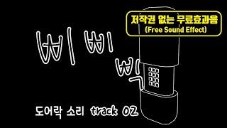 무료 효과음(도어락 소리 pack) Free sound…