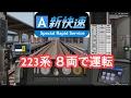 BVE5 新快速3235M 大阪→三ノ宮