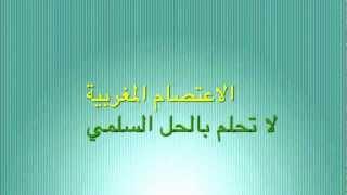 لا تحلم بالحل السلمي / الاعتصام المغربية