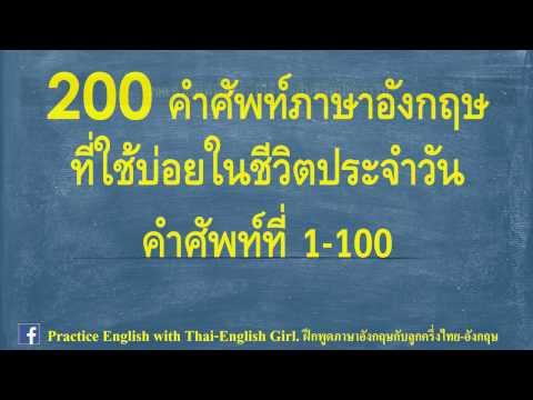 200 คำศัพท์ภาษาอังกฤษที่ใช้บ่อย Part. 1 (1-100)