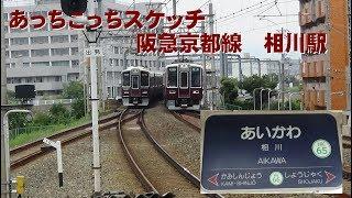 あっちこっちスケッチ~阪急京都線 相川駅