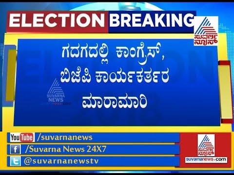 Karnataka Polls : BJP Congress Fight In Gadag, 3 Injured