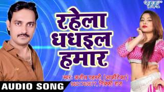 NEW SUPERHIT लोकगीत 2017 - Rahela Dhadhayiel Hamar - Lungi Me Lutti - Ajit Gahmari - Bhojpuri Songs
