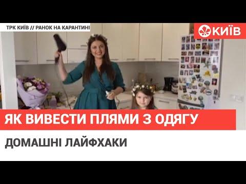 Телеканал Київ: Позбуваємося будь-яких плям у домашніх умовах