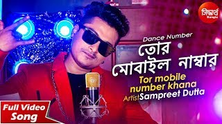 Tor Mobile Number Khana | Bangla DJ Song | Sampreet Dutta | Siddharth Bangla