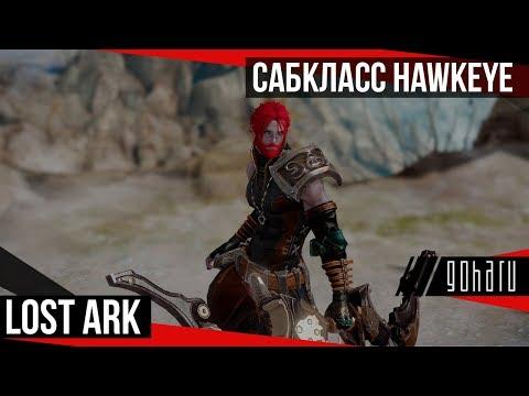 Lost Ark - Hawkeye (соколиный глаз)