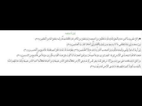 SURAH AL-MAEDA #AYAT 27-32: 31st March 2021