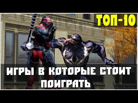 ТОП-10: Игры в которые стоит поиграть каждому [Часть 8]