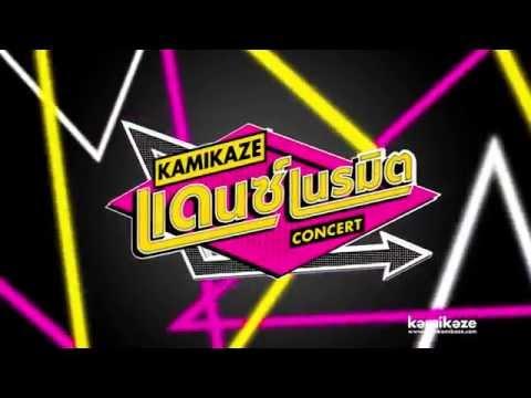 """สุดยอดแดนซ์คอนเสิร์ตแห่งปี """"KAMIKAZE แดนซ์เนรมิต CONCERT"""""""