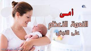 حقائق لا تعرفها عن الأمومة وعيد الأم - الأمهات رسل الحب إلى العالم