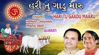 Hari Tu Gaadu Maaru I Gujarati Bhajans I HEMANT CHAUHAN I PRAFUL DAVE I Audio Songs Juke Box