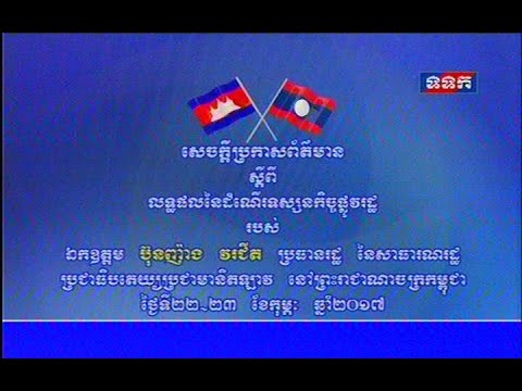 Press release on the results of state visit of H E  Mr  BOUNNHANG VORACHITH, President of the Lao Pe