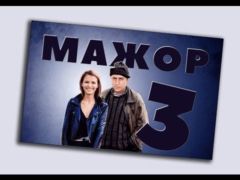 Icon to the movie МАЖОР-3 Photoshop speedart photomanipulation