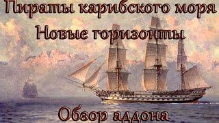 Краткий обзор огромного аддона к ПКМ: Новые горизонты!