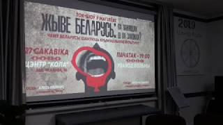 Тюремные понятия в Беларуси. Ток-шоу mspring.online о криминальной культуре и правах человека