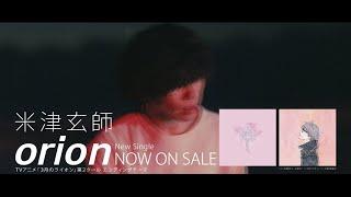 米津玄師 Single「orion」2017.2.15 SPOT(桐山零ver)