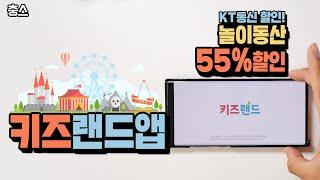 놀이동산 55%할인 이거 모르면 호구? feat. 올레…