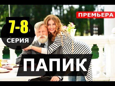 ПАПИК 7,8СЕРИЯ (Сериал 2019) Папiк. АНОНС И ДАТА ВЫХОДА