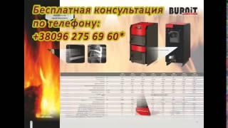 видео Твердотопливный котел отопления Beretta KARBOR 17