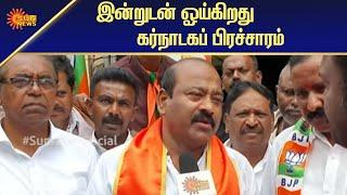 இன்றுடன் ஓய்கிறது கர்நாடகப் பிரச்சாரம் | National News | Tamil News | Sun News