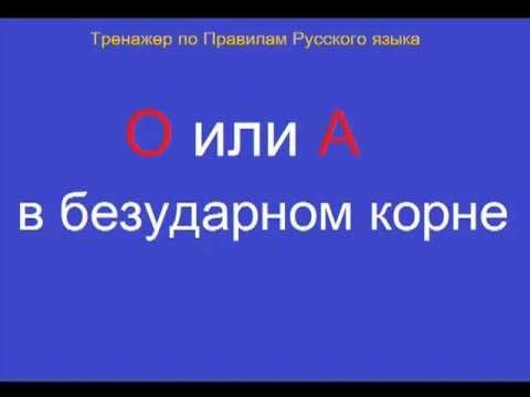 О или А в безударном корне ( Правила русского языка)