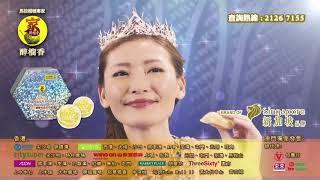 醉榴香 D24/貓山皇榴槤水晶皮月餅 2017 廣告 所有銷售點版 [HD]
