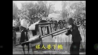 百年前台灣人結婚珍貴紀錄片