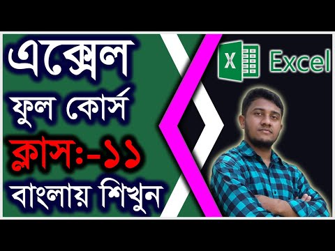 How To Password Protect An Excel File For Opening Easy Excel Tutorial(Excel 2007/2010) Part:- 11