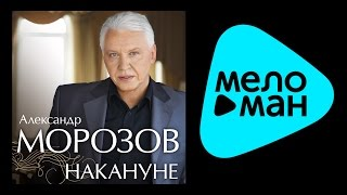 АЛЕКСАНДР МОРОЗОВ - НАКАНУНЕ
