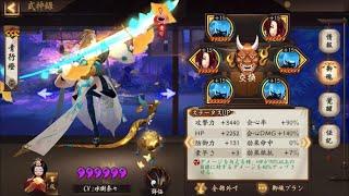 【Onmyoji】Crt DMG 290% Shadow Aoandon【PvP】