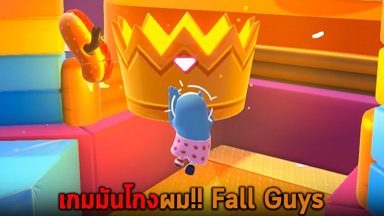 เกมมันโกงผม Fall Guys