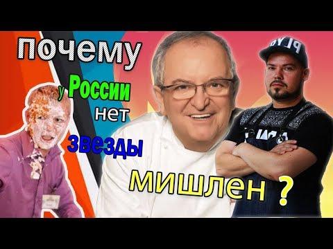 Почему у России нет звезды Мишлен?