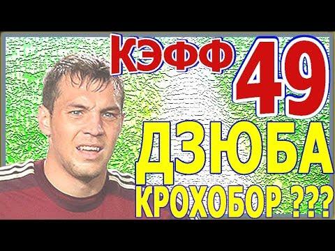 Видео Ставки на футбол чемпионат украины