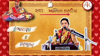 કુંભારાણા નુ ભજન | Kumbharana Nu Bhajan | Asmitaben kakadiya | MP4 Bhajan | 2019 |