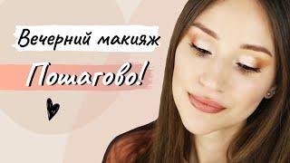 МАКИЯЖ ГЛАЗ ПОДРОБНО Простой вечерний макияж для начинающих
