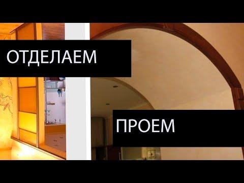 Как отделать дверной проем без двери: интересные идеи и техники
