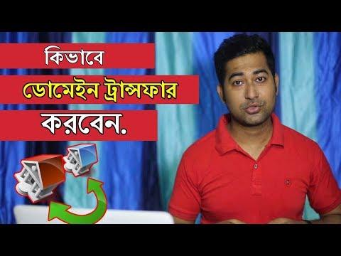 Domain Transfer Bangla Tutorial -  Fatcow, Godaddy to Namecheap
