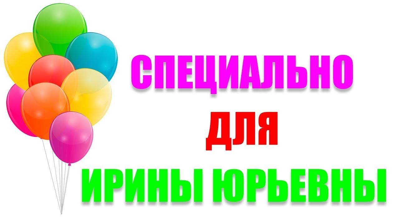 Баг картинки, открытка с днем рождения ирина юрьевна